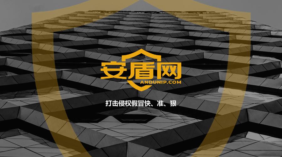 宏景集團x安盾網